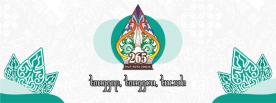 Hut ke 265 Kota Yogyakarta